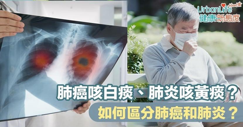 【肺炎症狀】肺癌咳白痰、肺炎咳黃痰?如何區分肺癌和肺炎?