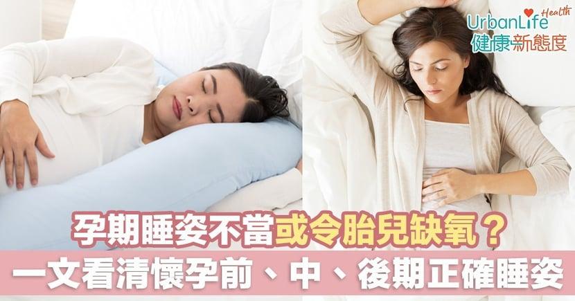 【孕婦睡姿】孕期睡姿不當或令胎兒缺氧?一文看清懷孕前、中、後期正確睡姿