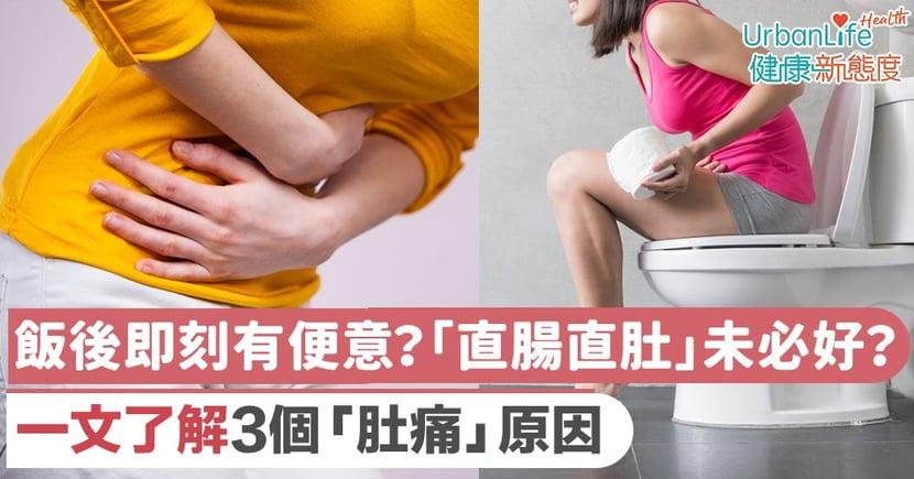 【腸胃不適】飯後即刻有便意?「直腸直肚」未必好?一文了解3個「肚痛」原因