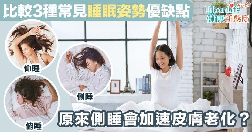 【睡姿】原來側睡會加速皮膚老化?一文看清3種常見睡眠姿勢優點及缺點