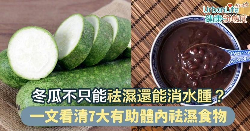 【祛濕食物】冬瓜不只祛濕還能消水腫?一文看清7大有助體內祛濕食物