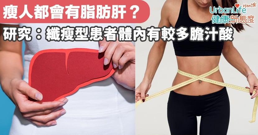 【脂肪肝成因】瘦人都會有脂肪肝?研究:纖瘦型患者體內有較多膽汁酸