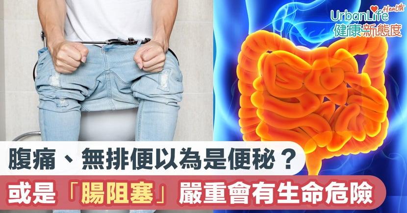 【腸阻塞症狀】腹痛、無排便以為是便秘?或是「腸阻塞」嚴重感染會有生命危險!