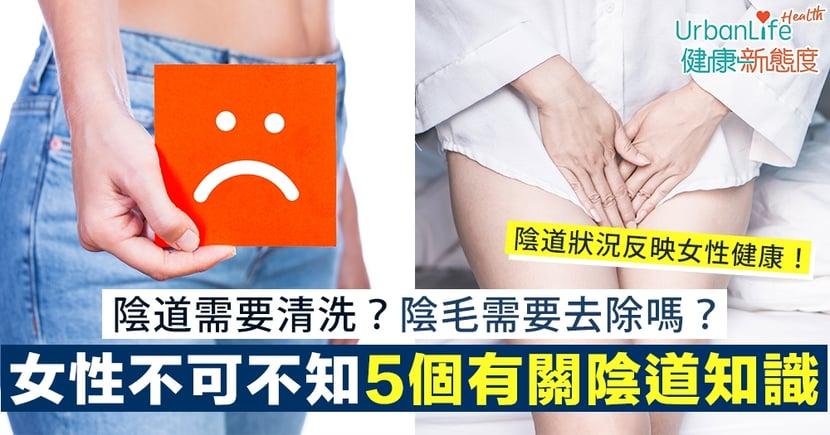 【女性健康】陰道需要清洗?陰毛需要去除嗎?女性不可不知5個有關陰道的知識
