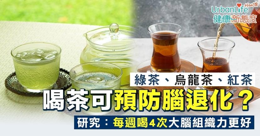 【茶的好處】綠茶、烏龍茶、紅茶可防腦退化?研究:每週喝4次大腦組織力更好
