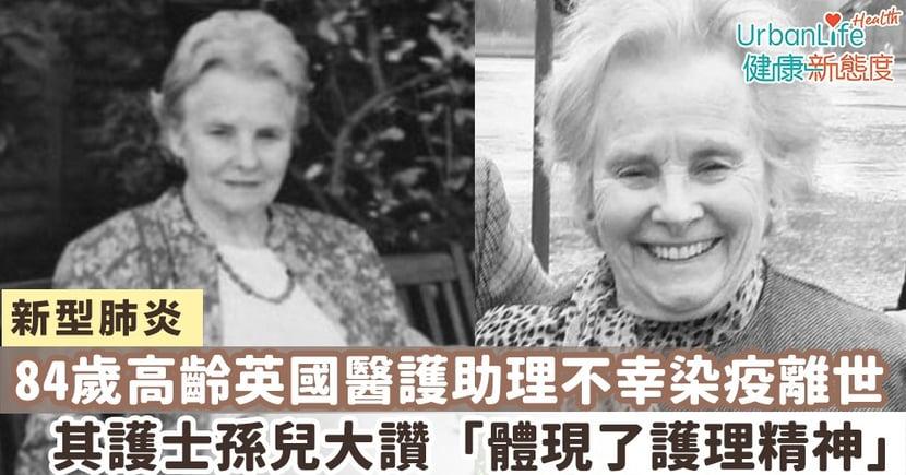 【新型肺炎】84歲高齡英國醫護助理不幸染疫離世 其護士孫兒大讚「體現了護理精神」令人敬佩