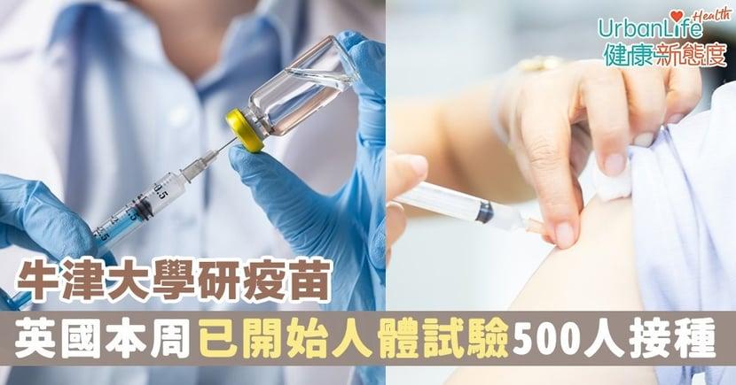 【新型肺炎疫苗】牛津大學研疫苗 英國本周已開始人體試驗500人接種