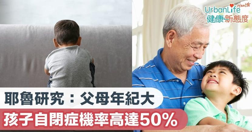 【自閉症成因】耶魯研究:父母年紀大 孩子自閉症機率高達50%