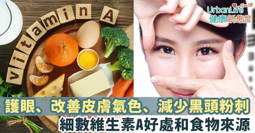 【維他命A功效】護眼、改善皮膚氣色、減少黑頭粉刺!細數維生素A好處和食物來源