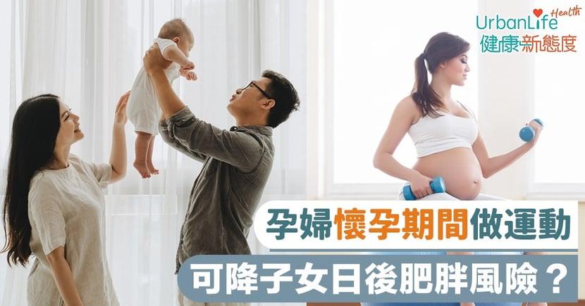 【孕婦運動好處】孕婦懷孕期間做運動 可降子女日後肥胖風險?