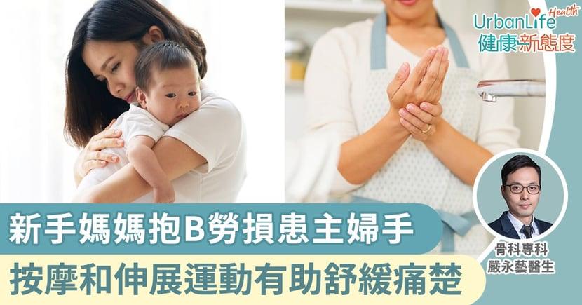 【主婦手治療】新手媽媽抱B過度勞損患「媽媽手」!醫生教你按摩和伸展運動舒緩痛楚