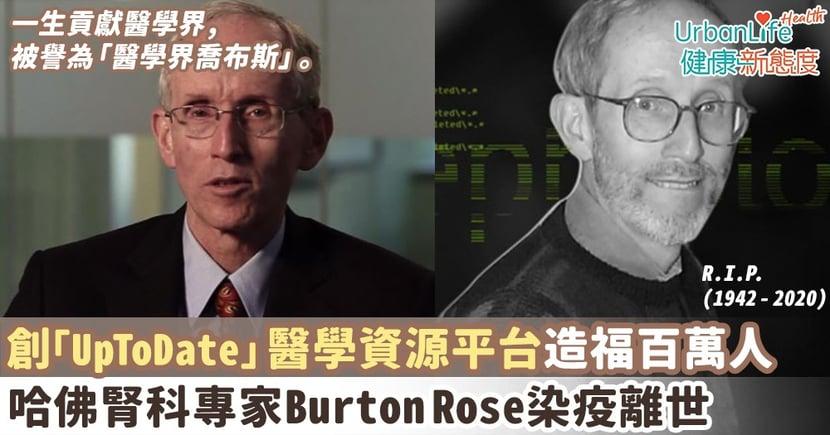 【新型肺炎疫情】創立「UpToDate」醫學資源平台造福全球百萬人  「醫學界喬布斯」哈佛腎科專家Burton Rose染疫離世