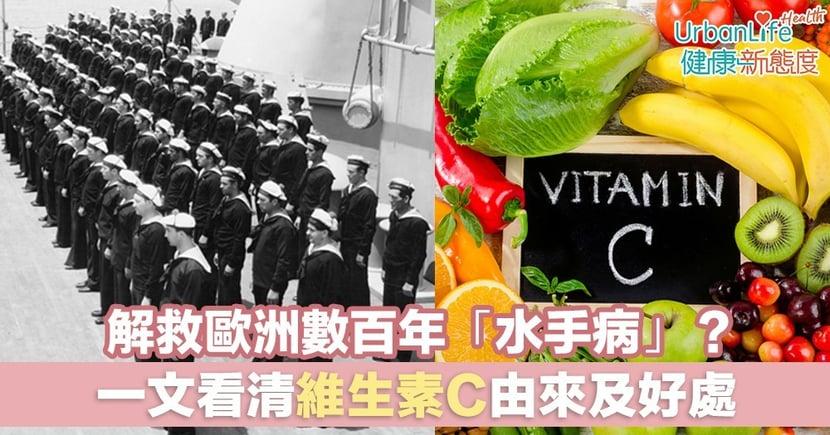【維生素C好處】解救歐洲數百年「水手病」?一文看清維生素C由來及好處