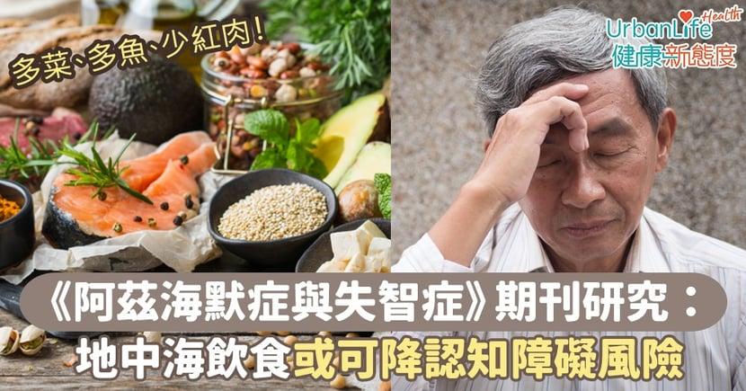 【預防老人癡呆】多菜、多魚、少紅肉!《阿茲海默症與失智症》期刊研究:地中海飲食或可降認知障礙風險