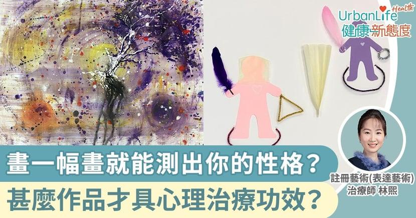 【藝術治療】畫一幅畫就能測出你的性格和心理?甚麼作品才具有真正的心理治療功效?