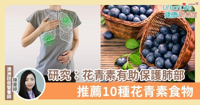 【花青素食物】研究:花青素有助保護肺部 營養師推薦10種花青素食物