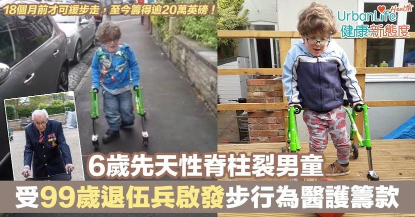 【新型肺炎疫情】6歲先天性脊柱裂男童 受99歲退伍兵啟發步行為醫護籌款