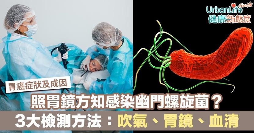 【胃癌症狀及成因】照胃鏡方知感染幽門螺旋菌?3大檢測方法:吹氣、胃鏡、血清