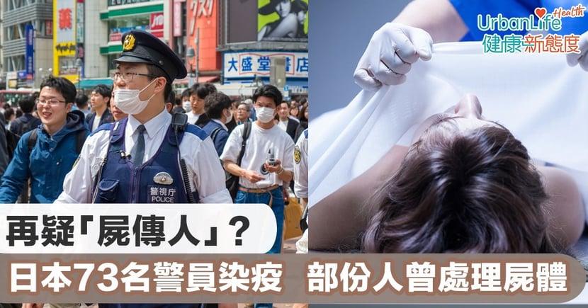 【新型肺炎疫情】再疑「屍傳人」?日本73名警員染疫 部份人曾處理屍體