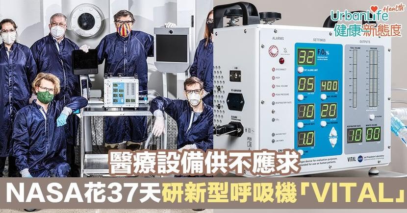 【新型肺炎抗疫】醫療設備供不應求 NASA花37天研發新型呼吸機「VITAL」