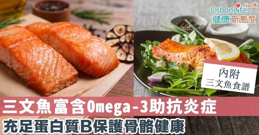 【三文魚營養】含豐富Omega-3助抗炎症、蛋白質B保護骨骼健康 (附2個食譜)