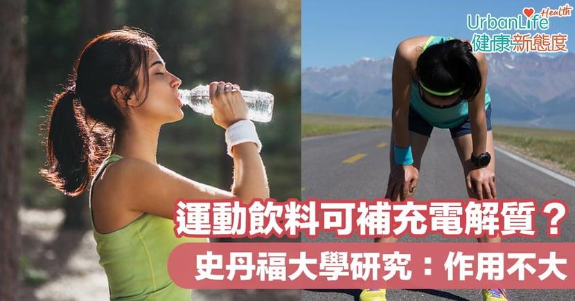 【運動飲品能量】運動飲料可補充電解質?史丹福大學研究:作用不大