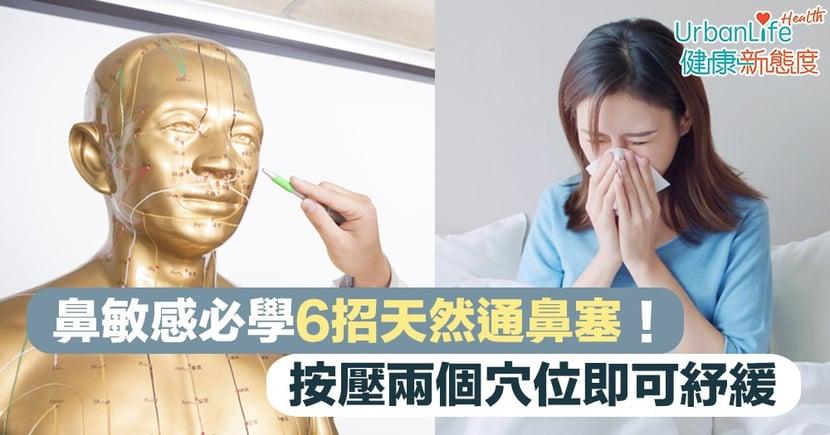【解決鼻塞】成日鼻塞塞?鼻敏感必學6招天然通鼻塞!按壓兩個穴位即可紓緩