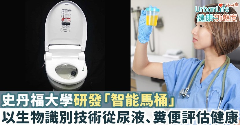 【醫療科技】史丹福大學研發「智能馬桶」 以生物識別技術從尿液、糞便評估健康狀況