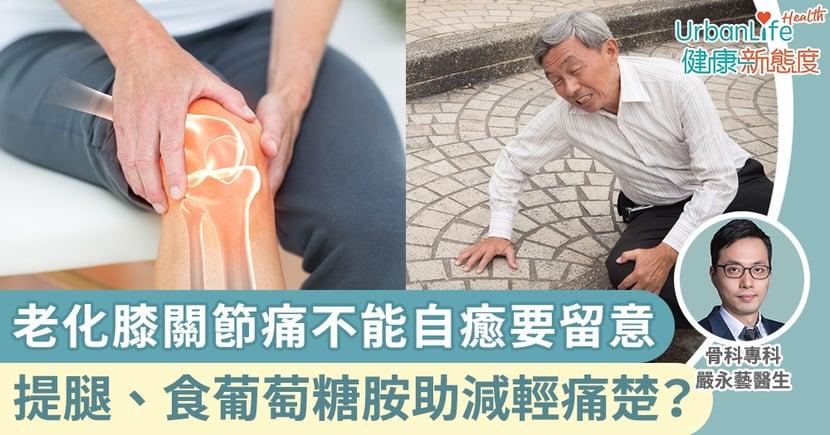 【關節痛治療】老化膝關節痛不能自癒 骨科專科醫生分享4大減輕痛楚治療方法
