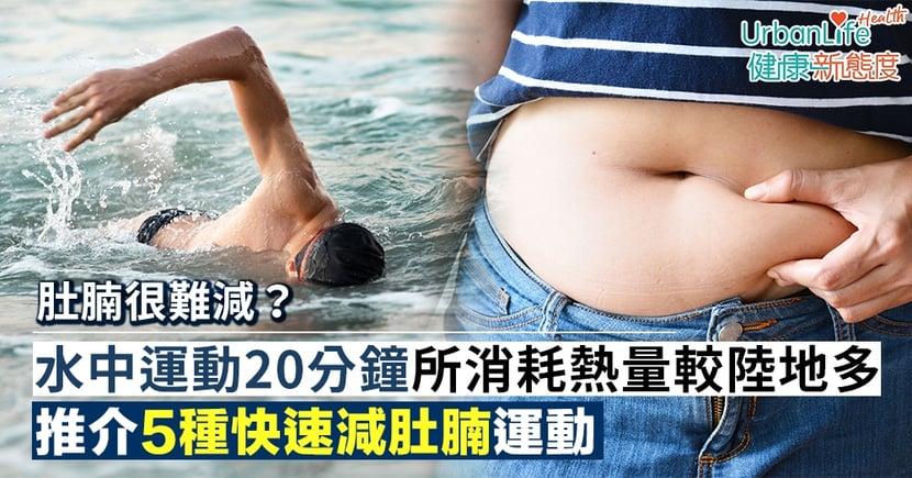 【減肚腩方法】肚腩很難減?蘋果身型必學5種快速減肚腩運動