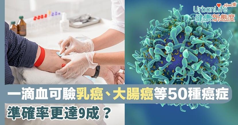 【癌症檢測】一滴血可驗乳癌、大腸癌、肺癌等50種癌症 準確率更達9成?