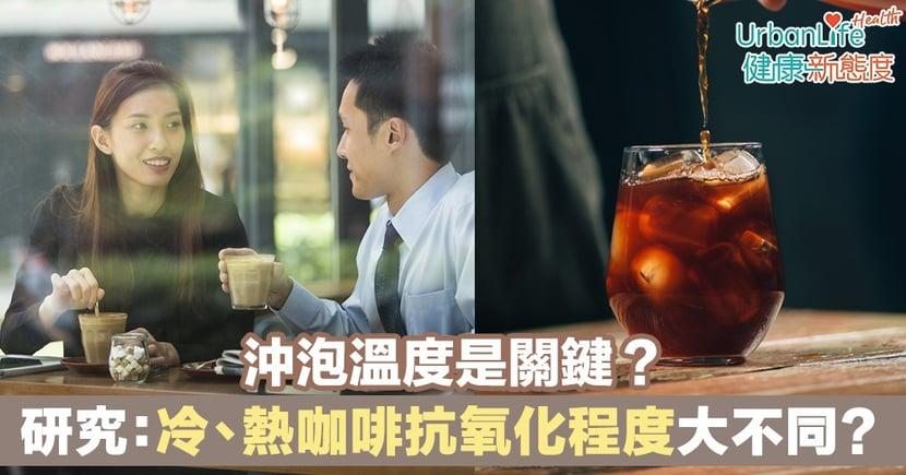 【咖啡功效】沖泡溫度是關鍵?研究:冷、熱咖啡抗氧化程度大不同?