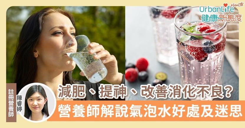 【氣泡水成分】減肥、提神、改善消化不良? 營養師解說氣泡水好處及迷思