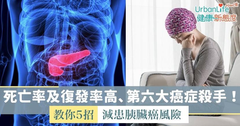 【胰臟癌症狀】死亡率高、復發率高、第六大癌症殺手!5招教你減患胰臟癌風險