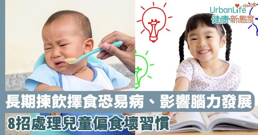 【改善幼兒偏食】長期揀飲擇食恐易病、影響腦力發展 8招處理兒童偏食壞習慣
