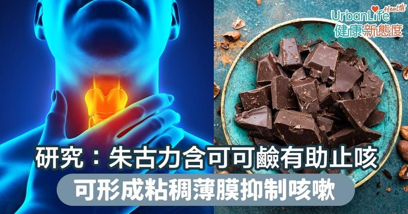 【止咳方法】研究:朱古力含可可鹼有助止咳 可形成粘稠薄膜抑制咳嗽