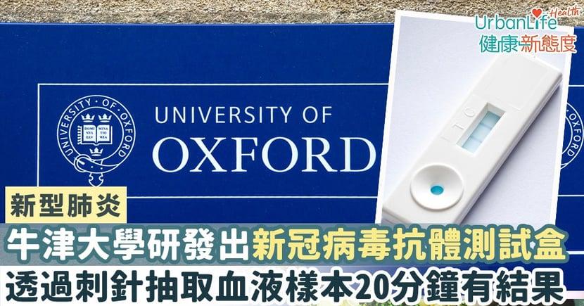 【新型肺炎】牛津大學研發出新冠病毒抗體測試盒 透過刺針抽取血液樣本20分鐘有結果