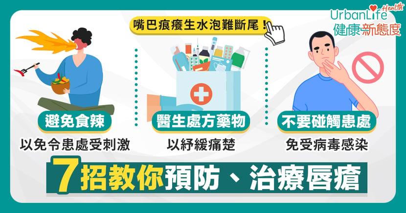 【唇瘡急救】嘴巴痕癢生水泡、留疤、難斷尾!7招教你預防治療唇瘡
