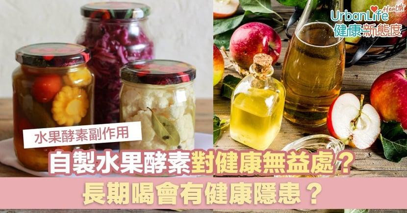 【水果酵素副作用】自製水果酵素對健康無益處?長期喝會有健康隱患?
