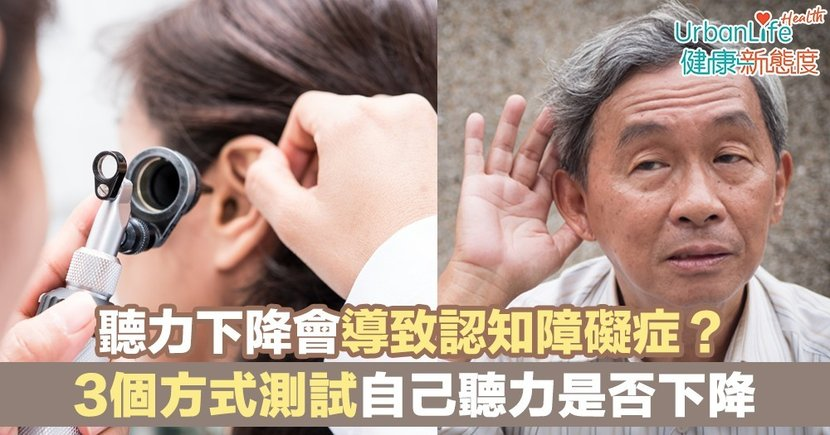 【老人癡呆症特徵】聽力下降會導致認知障礙症?3個方式測試自己聽力是否下降