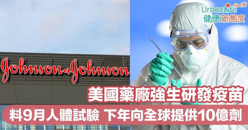 【新型肺炎   疫苗】 美國藥廠強生研發疫苗 料9月人體試驗 下年向全球提供10億劑