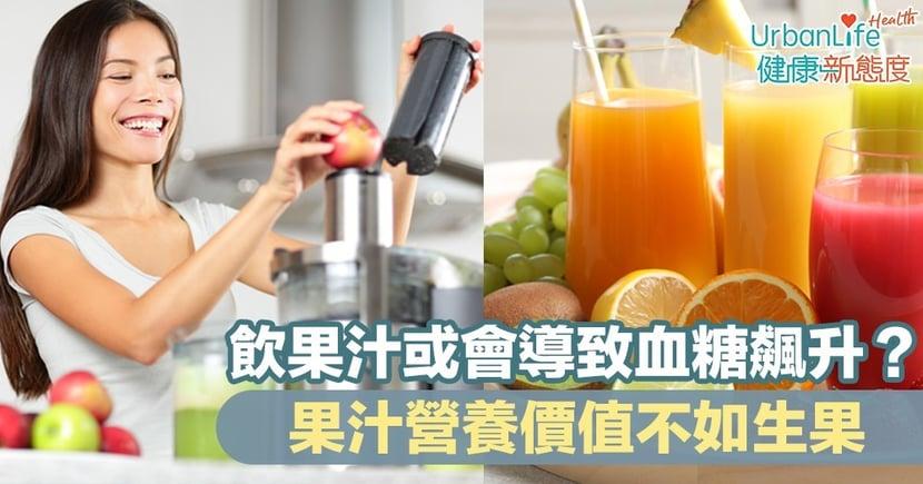 【果汁營養】飲果汁或會導致血糖飆升?果汁營養價值不如生果