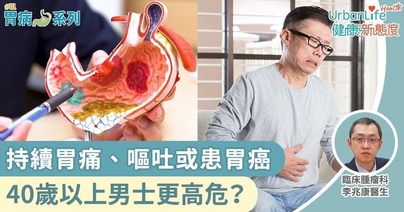 【胃癌症狀】持續胃痛、嘔吐或患胃癌 40歲以上男士更高危 何時才需要做內窺鏡檢查?