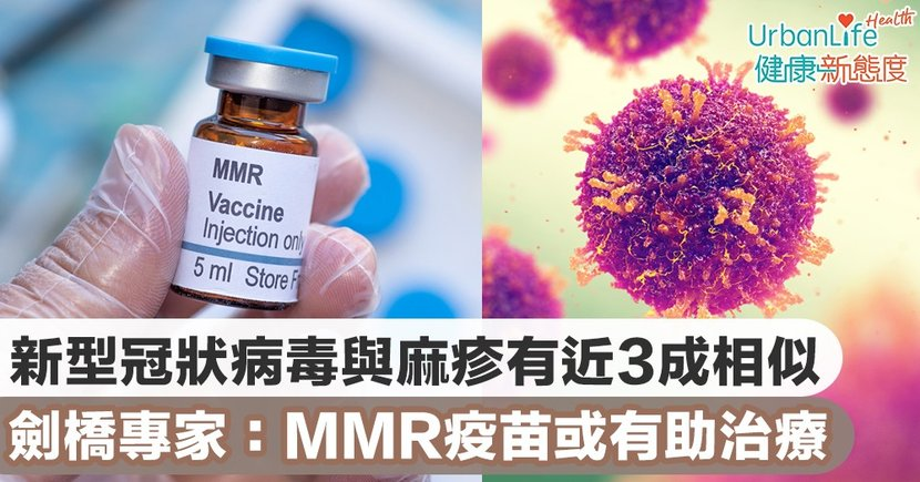 【新型肺炎疫苗】新型冠狀病毒與麻疹有近3成相似 劍橋專家:MMR疫苗或有助治療