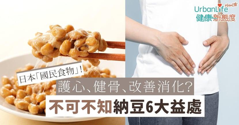 【納豆好處】日本「國民食物」!護心、健骨、改善消化?不可不知納豆6大益處