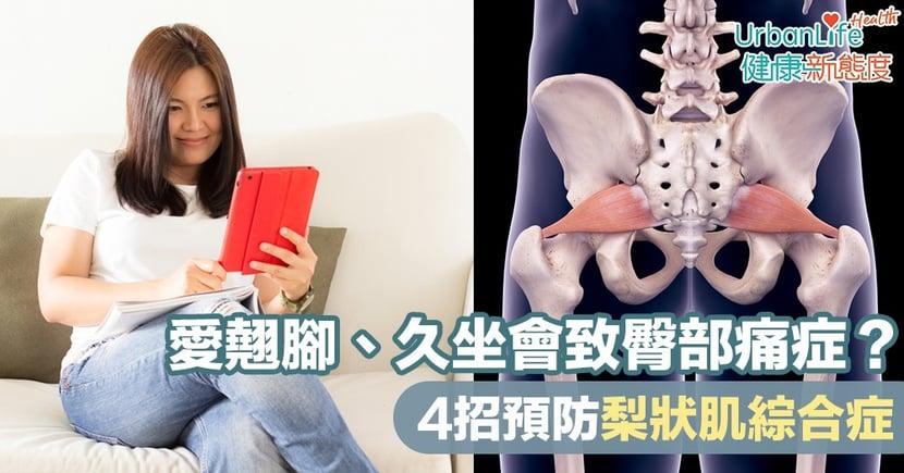 【屁股痛原因】愛翹腳、久坐會致臀部痛症?4招預防梨狀肌綜合症