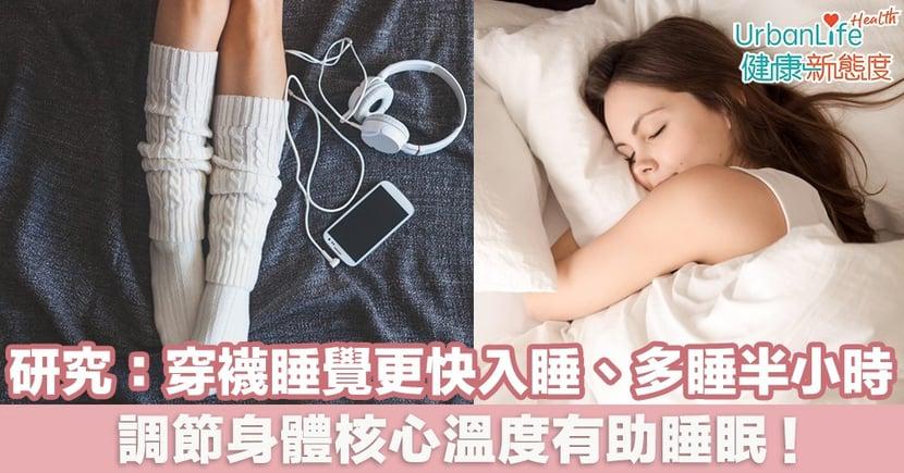 【失眠原因】研究:穿襪睡覺更快入睡、多睡半小時 調節身體核心溫度有助睡眠