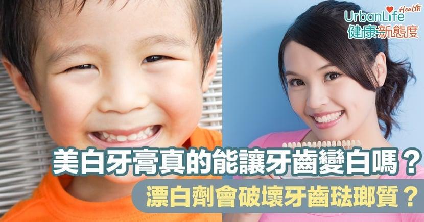 【美白牙齒壞處】美白牙膏真的能讓牙齒變白嗎?漂白劑會破壞牙齒琺瑯質?