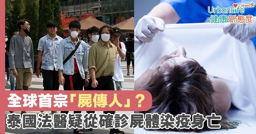 【新型肺炎疫情】全球首宗「屍傳人」?泰國法醫疑從確診屍體染疫身亡