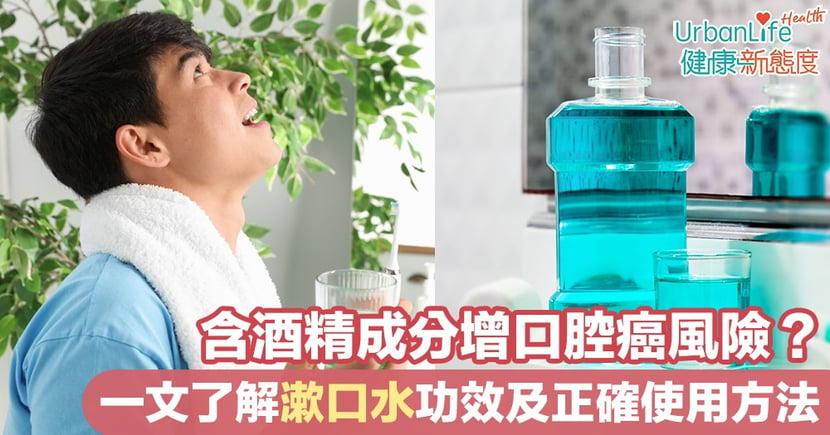 【漱口水用法】含酒精成分增口腔癌風險?一文了解漱口水功效及正確使用方法